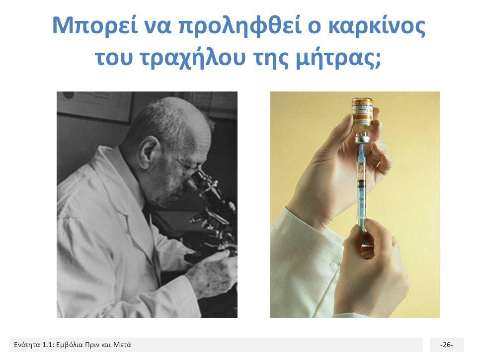 Ενότητα 1.1: Εμβόλια Πριν και Μετά-26- Μπορεί να προληφθεί ο καρκίνος του τραχήλου της μήτρας;