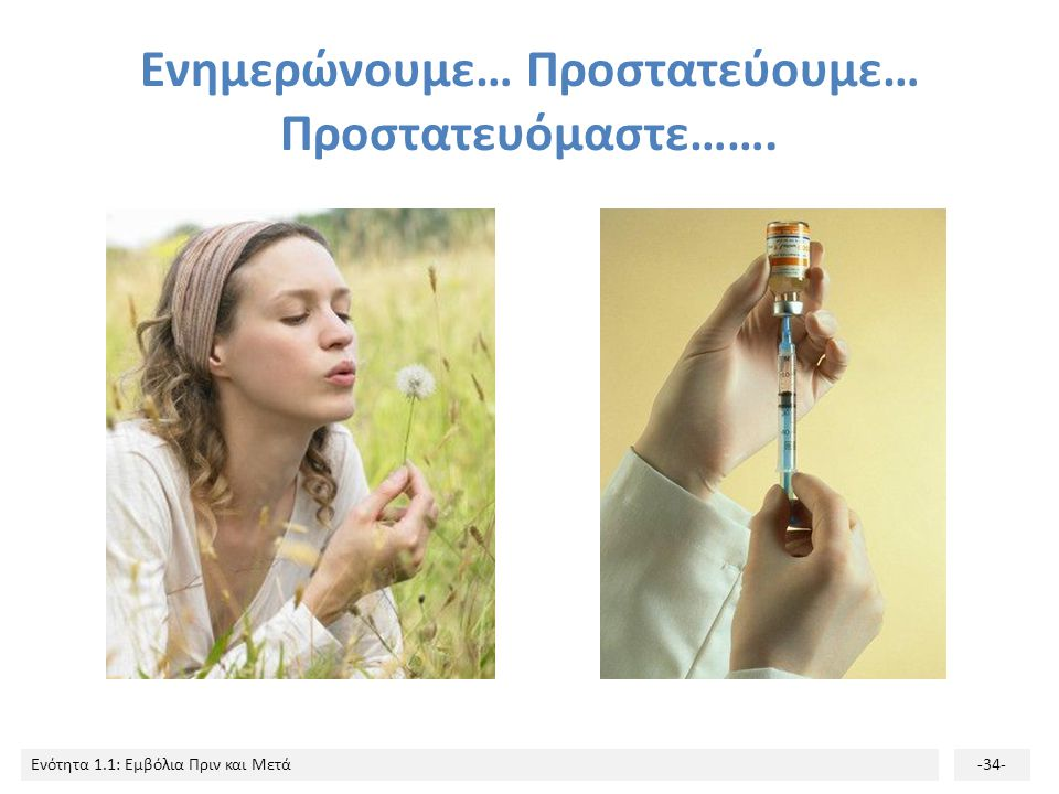 Ενότητα 1.1: Εμβόλια Πριν και Μετά-34- Ενημερώνουμε… Προστατεύουμε… Προστατευόμαστε…….