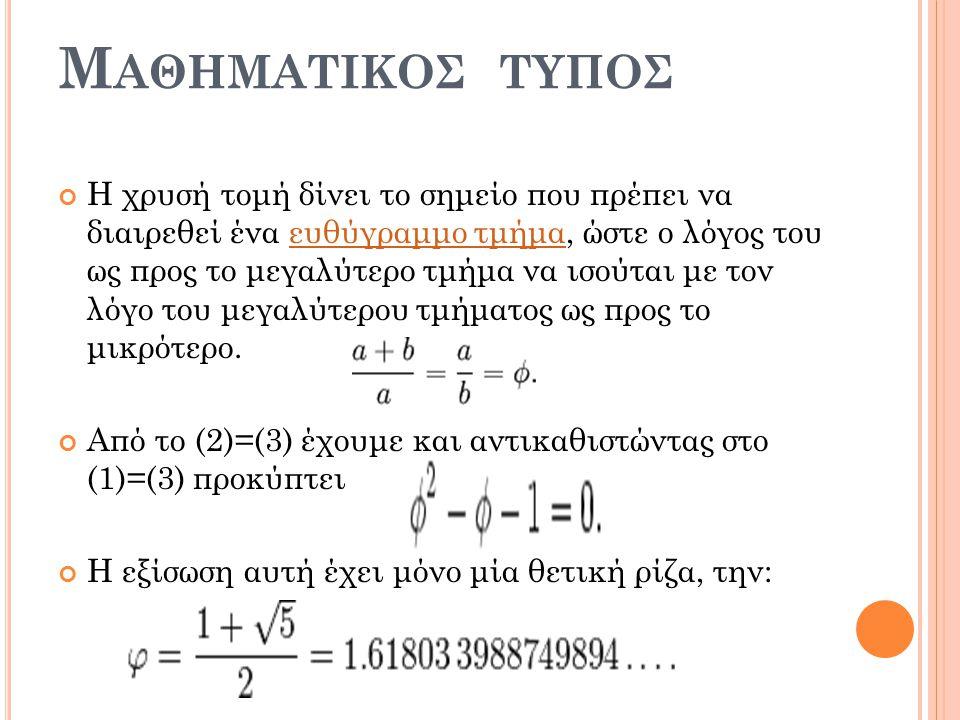 Ι ΔΙΟΤΗΤΕΣ Από την παραπάνω εξίσωση προκύπτει σύμφωνα με την οποία μπορούμε να εκφράσουμε το ως άπειρο διαδοχικό κλάσμα:διαδοχικό κλάσμα Το αποτελεί το όριο του πηλίκου δύο διαδοχικών αριθμών Φιμπονάτσι.αριθμών Φιμπονάτσι