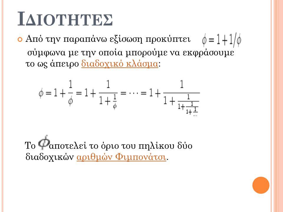Ι ΔΙΟΤΗΤΕΣ Από την παραπάνω εξίσωση προκύπτει σύμφωνα με την οποία μπορούμε να εκφράσουμε το ως άπειρο διαδοχικό κλάσμα:διαδοχικό κλάσμα Το αποτελεί τ