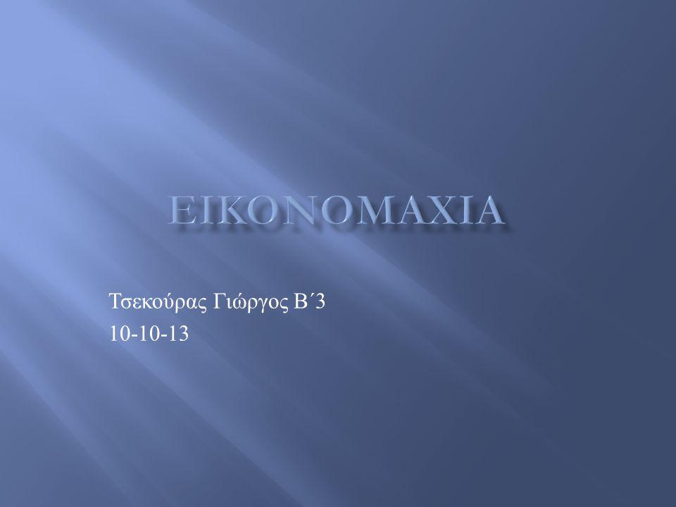 Τσεκούρας Γιώργος Β΄ 3 10-10-13