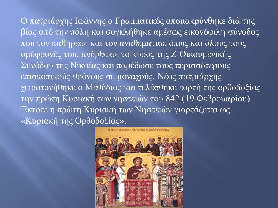 Ο πατριάρχης Ιωάννης ο Γραμματικός απομακρύνθηκε διά της βίας από την πόλη και συγκλήθηκε αμέσως εικονόφιλη σύνοδος που τον καθήρεσε και τον αναθεμάτισε όπως και όλους τους ομόφρονές του, ανόρθωσε το κύρος της Ζ΄Οικουμενικής Συνόδου της Νικαίας και παρέδωσε τους περισσότερους επισκοπικούς θρόνους σε μοναχούς.