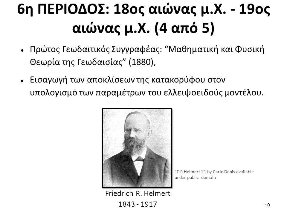 """6η ΠΕΡΙΟΔΟΣ: 18ος αιώνας μ.Χ. - 19ος αιώνας μ.Χ. (4 από 5) Πρώτος Γεωδαιτικός Συγγραφέας: """"Μαθηματική και Φυσική Θεωρία της Γεωδαισίας"""" (1880), Εισαγω"""
