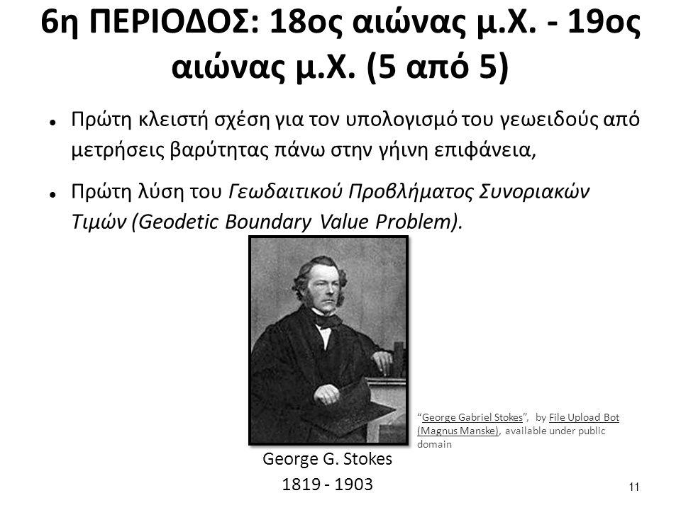 6η ΠΕΡΙΟΔΟΣ: 18ος αιώνας μ.Χ. - 19ος αιώνας μ.Χ. (5 από 5) Πρώτη κλειστή σχέση για τον υπολογισμό του γεωειδούς από μετρήσεις βαρύτητας πάνω στην γήιν