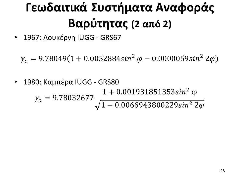 Γεωδαιτικά Συστήματα Αναφοράς Βαρύτητας (2 από 2) 26