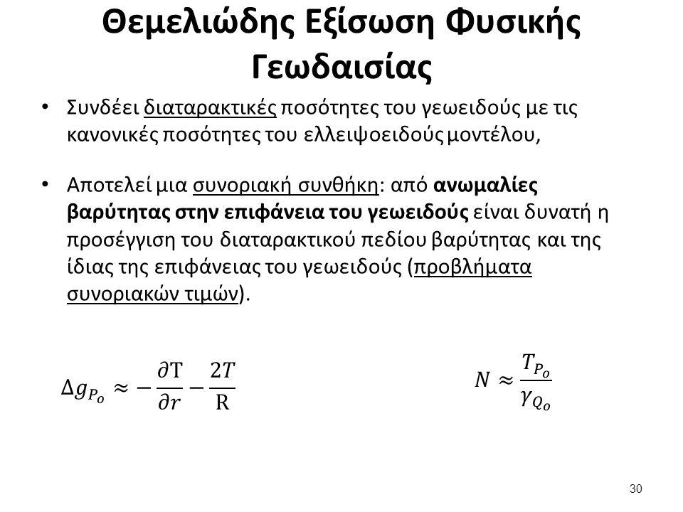 Θεμελιώδης Εξίσωση Φυσικής Γεωδαισίας Συνδέει διαταρακτικές ποσότητες του γεωειδούς με τις κανονικές ποσότητες του ελλειψοειδούς μοντέλου, Αποτελεί μι