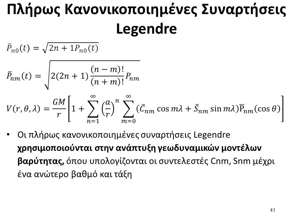 Πλήρως Κανονικοποιημένες Συναρτήσεις Legendre 41