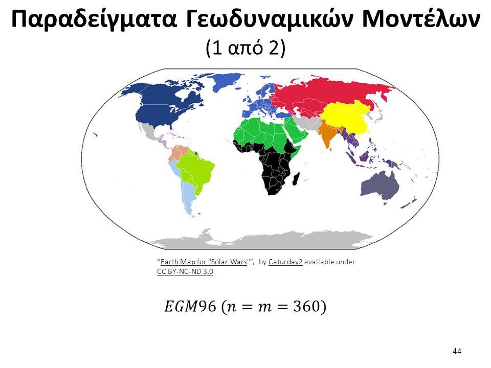 """Παραδείγματα Γεωδυναμικών Μοντέλων (1 από 2) 44 """"Earth Map for"""