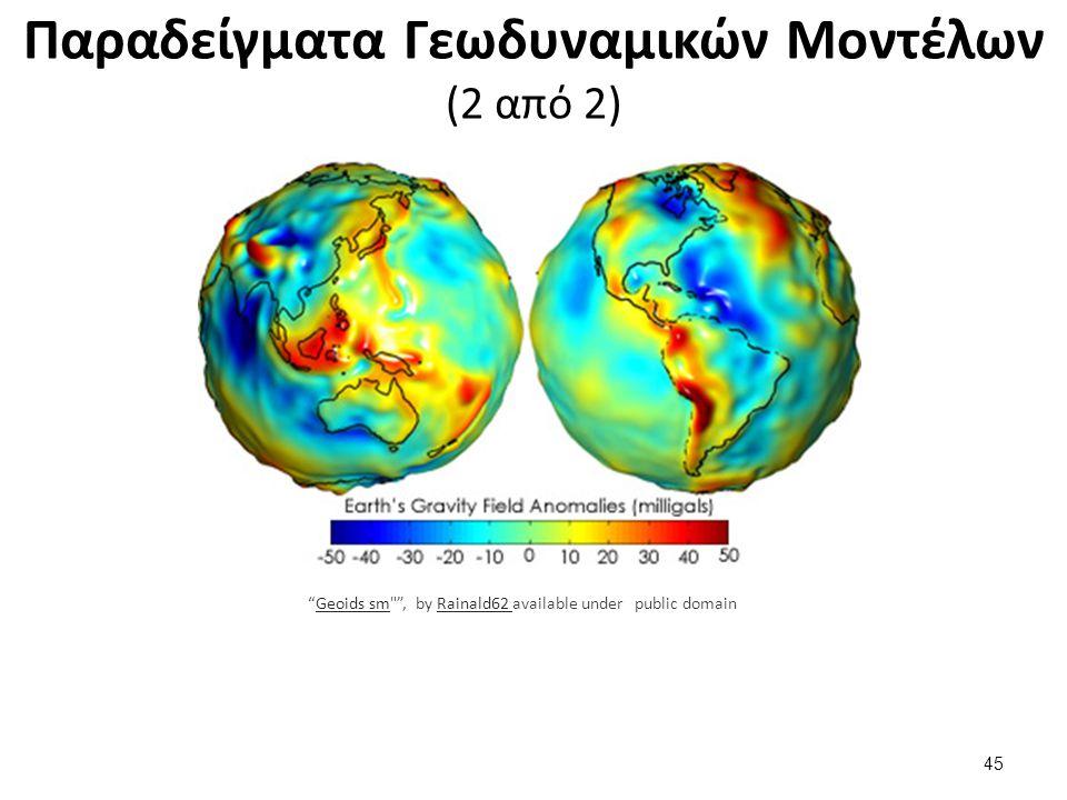 Παραδείγματα Γεωδυναμικών Μοντέλων (2 από 2) 45 Geoids sm , by Rainald62 available under public domainGeoids smRainald62