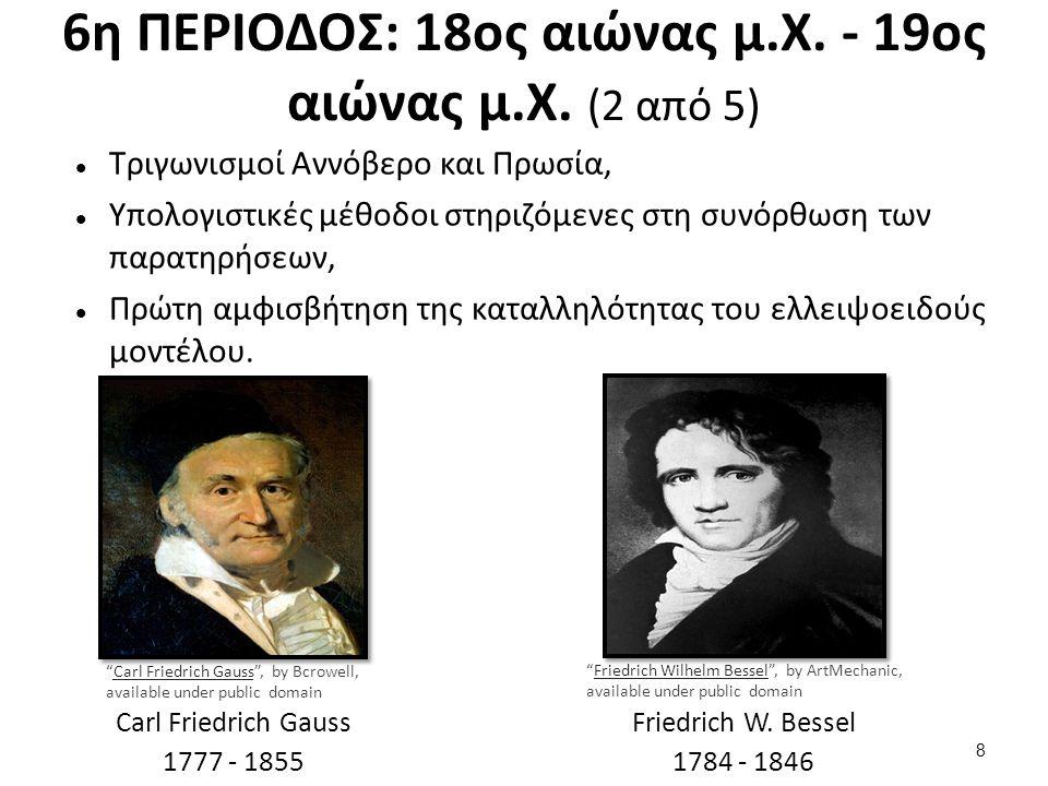 6η ΠΕΡΙΟΔΟΣ: 18ος αιώνας μ.Χ. - 19ος αιώνας μ.Χ. (2 από 5) Τριγωνισμοί Αννόβερο και Πρωσία, Υπολογιστικές μέθοδοι στηριζόμενες στη συνόρθωση των παρατ
