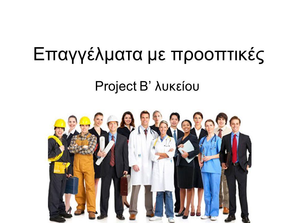 Επαγγέλματα με προοπτικές Project Β' λυκείου