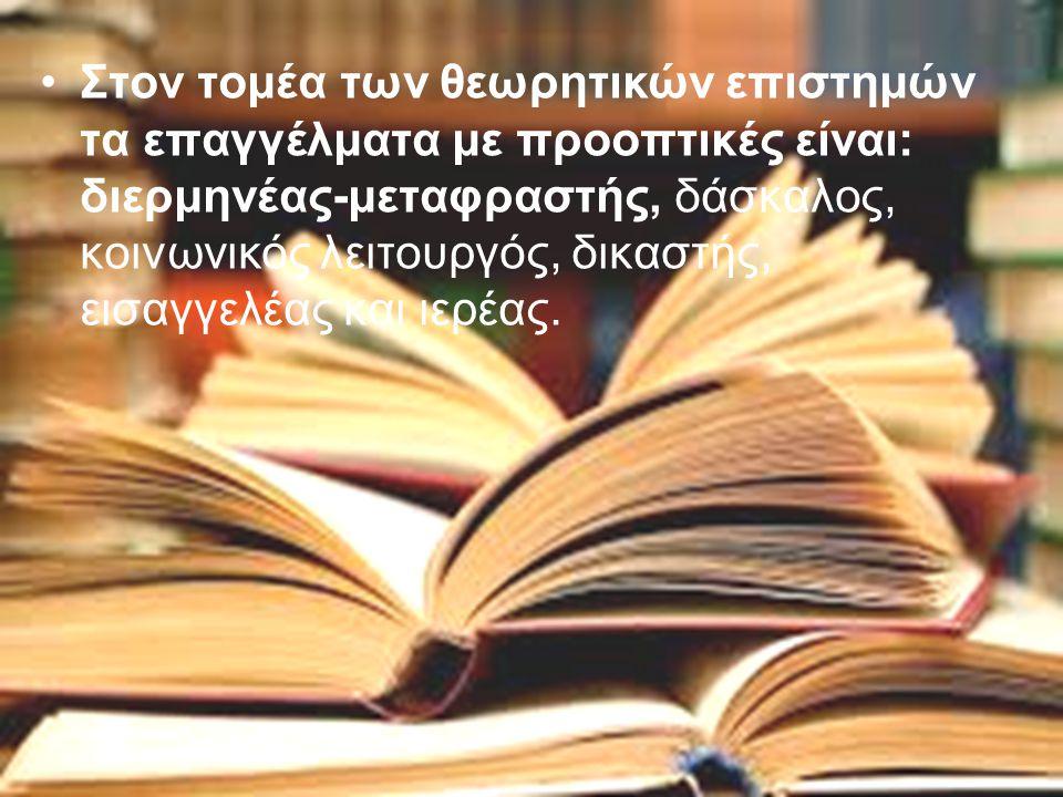 Στον τομέα των θεωρητικών επιστημών τα επαγγέλματα με προοπτικές είναι: διερμηνέας-μεταφραστής, δάσκαλος, κοινωνικός λειτουργός, δικαστής, εισαγγελέας