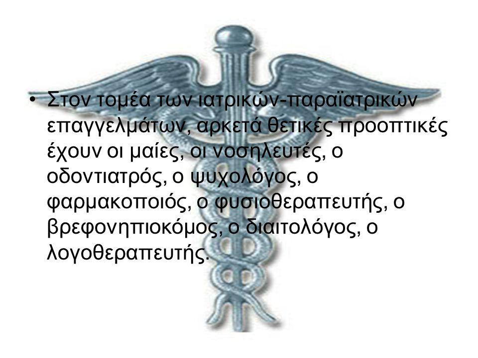 Στον τομέα των ιατρικών-παραϊατρικών επαγγελμάτων, αρκετά θετικές προοπτικές έχουν οι μαίες, οι νοσηλευτές, ο οδοντιατρός, ο ψυχολόγος, ο φαρμακοποιός