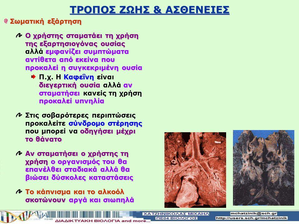 Σωματική εξάρτηση Ο χρήστης σταματάει τη χρήση της εξαρτησιογόνας ουσίας εμφανίζει συμπτώματα αντίθετα από εκείνα που προκαλεί η συγκεκριμένη ουσία Ο χρήστης σταματάει τη χρήση της εξαρτησιογόνας ουσίας αλλά εμφανίζει συμπτώματα αντίθετα από εκείνα που προκαλεί η συγκεκριμένη ουσία Καφεΐνη διεγερτική ουσίααν σταματήσει προκαλεί υπνηλία Π.χ.