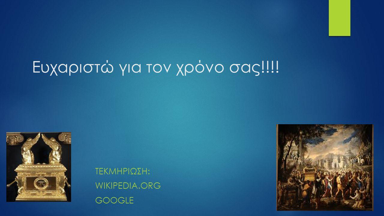 Ευχαριστώ για τον χρόνο σας!!!! ΤΕΚΜΗΡΙΩΣΗ: WIKIPEDIA.ORG GOOGLE