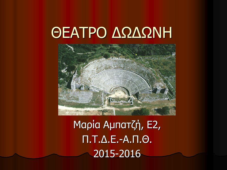 ΠΛΗΡΟΦΟΡΙΕΣ Το αρχαίο θέατρο της Δωδώνης είναι χτισμένο στους πρόποδες του όρους Τόμαρος και είναι από τα καλύτερα σωζόμενα και μεγαλύτερα αρχαία θέατρα.