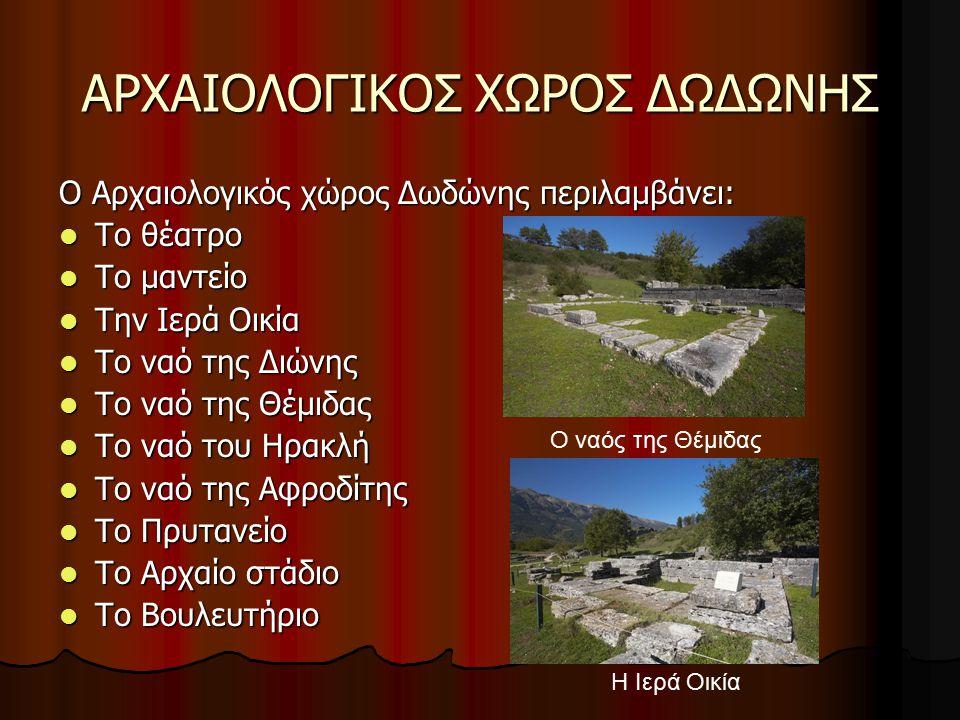 ΑΡΧΑΙΟΛΟΓΙΚΟΣ ΧΩΡΟΣ ΔΩΔΩΝΗΣ Ο Αρχαιολογικός χώρος Δωδώνης περιλαμβάνει: Το θέατρο Το θέατρο Το μαντείο Το μαντείο Την Ιερά Οικία Την Ιερά Οικία Το ναό