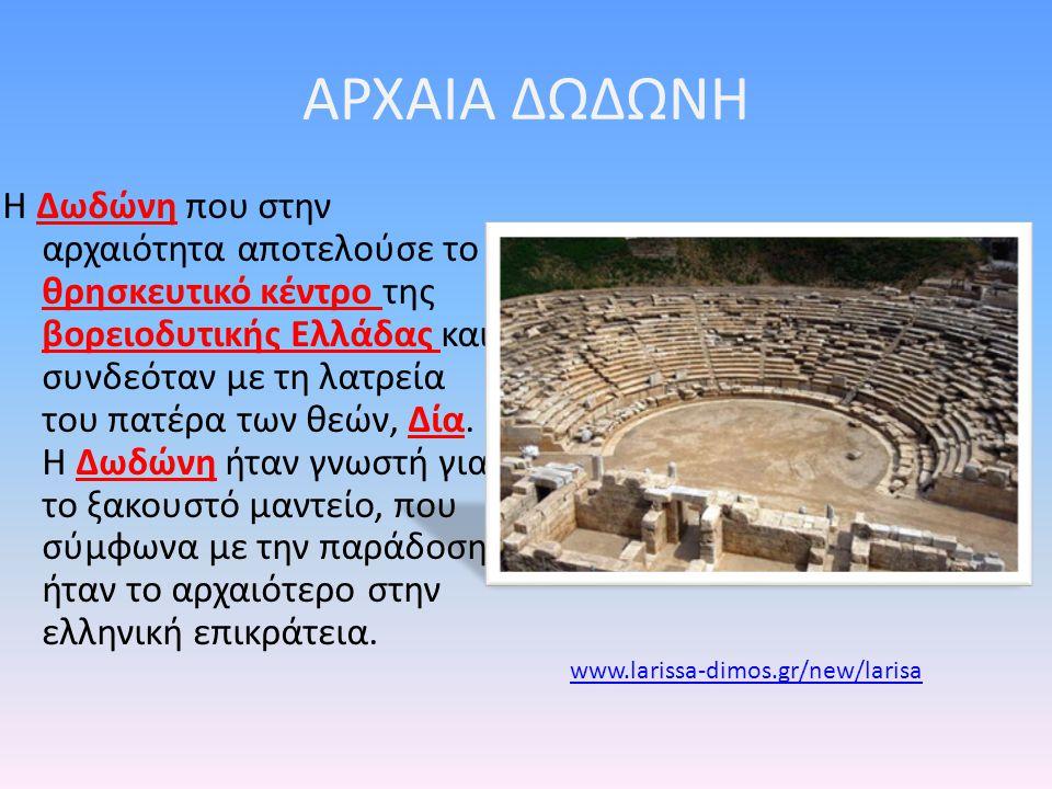 ΑΡΧΑΙΑ ΔΩΔΩΝΗ Η Δωδώνη που στην αρχαιότητα αποτελούσε το θρησκευτικό κέντρο της βορειοδυτικής Ελλάδας και συνδεόταν με τη λατρεία του πατέρα των θεών,