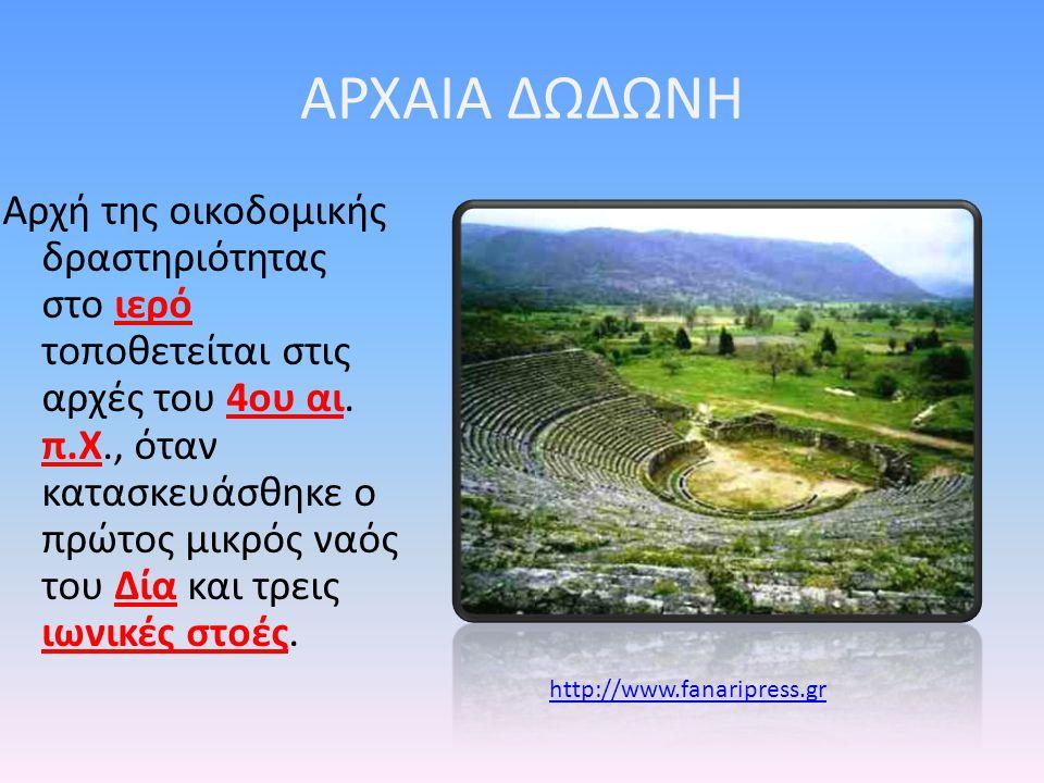 ΑΡΧΑΙΑ ΔΩΔΩΝΗ Αρχή της οικοδομικής δραστηριότητας στο ιερό τοποθετείται στις αρχές του 4ου αι. π.Χ., όταν κατασκευάσθηκε ο πρώτος μικρός ναός του Δία
