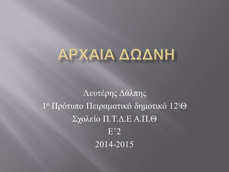 Λευτέρης Δάλπης 1 ο Πρότυπο Πειραματικό δημοτικό 12\ Θ Σχολείο Π. Τ. Δ. Ε Α. Π. Θ Ε '2 2014-2015