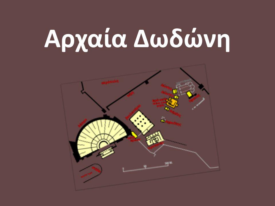 Η Aρχαία Δωδώνη υπήρξε λατρευτικό κέντρο του Δία και της Διώνης.