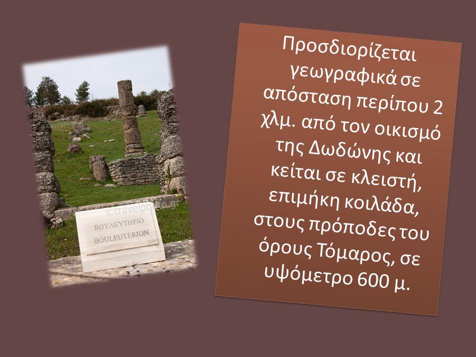 Αρχαίο θέατρο Δωδώνης Το Αρχαίο θέατρο Δωδώνης χτίστηκε τον 3ο αιώνα π.Χ.