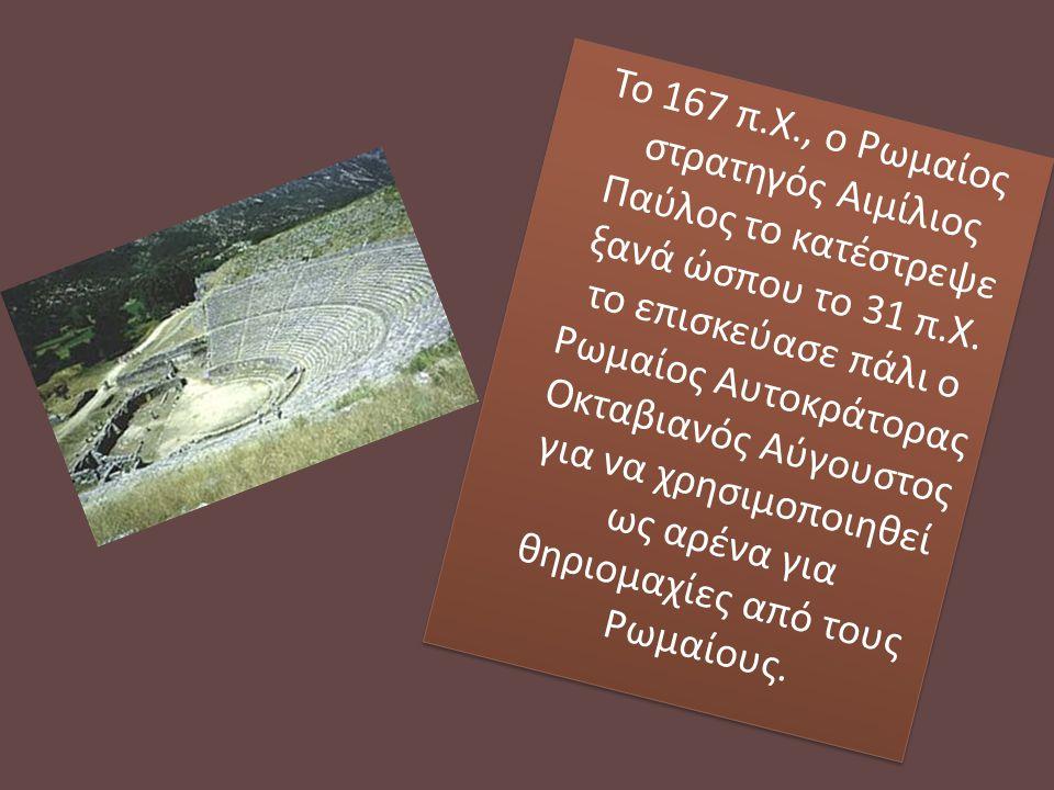 Το 167 π.Χ., ο Ρωμαίος στρατηγός Αιμίλιος Παύλος το κατέστρεψε ξανά ώσπου το 31 π.Χ. το επισκεύασε πάλι ο Ρωμαίος Αυτοκράτορας Οκταβιανός Αύγουστος γι