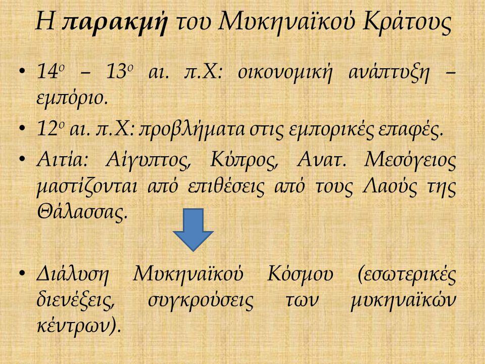 Η παρακμή του Μυκηναϊκού Κράτους 14 ο – 13 ο αι.π.Χ: οικονομική ανάπτυξη – εμπόριο.