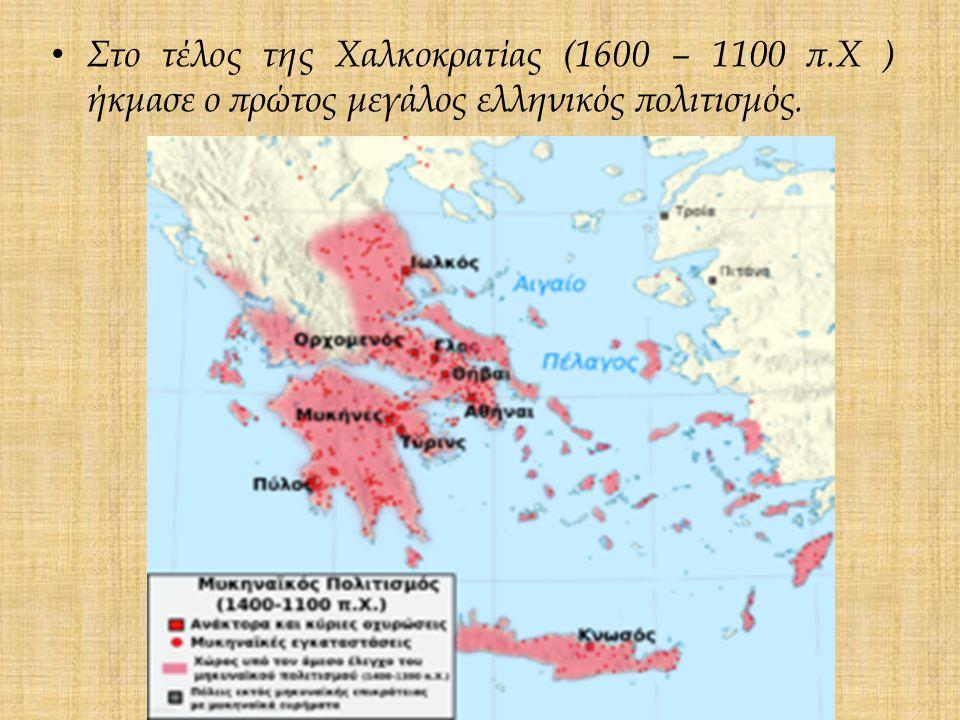 Στο τέλος της Χαλκοκρατίας (1600 – 1100 π.Χ ) ήκμασε ο πρώτος μεγάλος ελληνικός πολιτισμός.