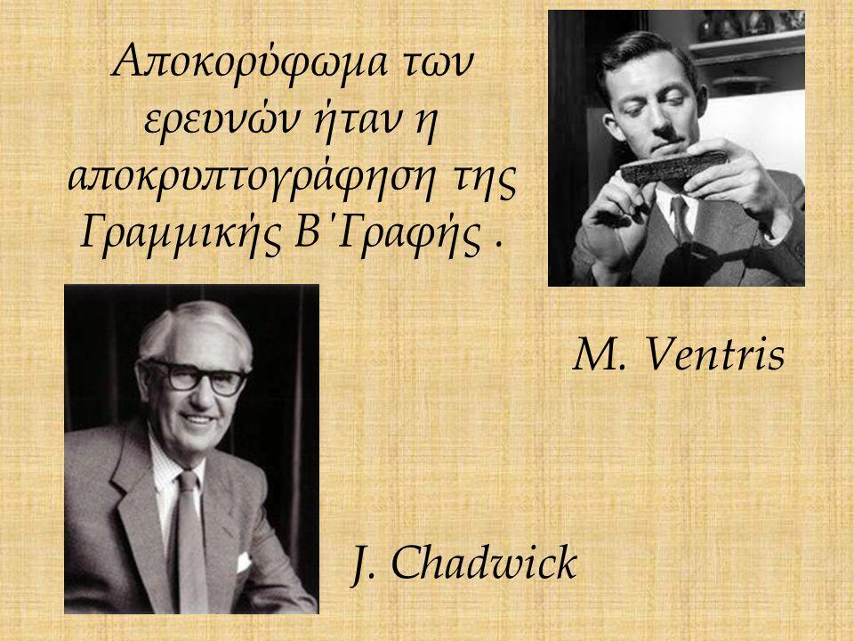 Αποκορύφωμα των ερευνών ήταν η αποκρυπτογράφηση της Γραμμικής Β΄Γραφής. M. Ventris J. Chadwick