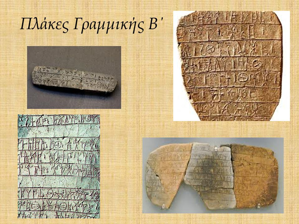 Πλάκες Γραμμικής Β΄