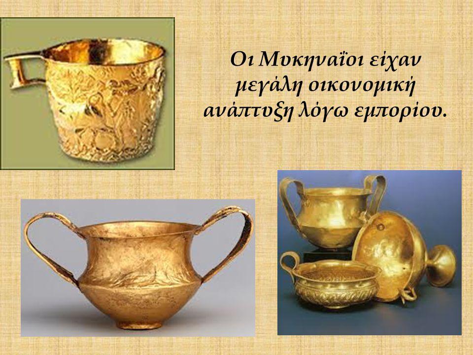 Οι Μυκηναΐοι είχαν μεγάλη οικονομική ανάπτυξη λόγω εμπορίου.