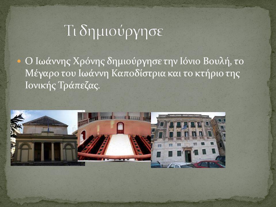 Ο Ιωάννης Χρόνης δημιούργησε την Ιόνιο Βουλή, το Μέγαρο του Ιωάννη Καποδίστρια και το κτήριο της Ιονικής Τράπεζας.