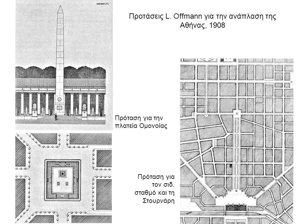 Προτάσεις L. Offmann για την ανάπλαση της Αθήνας, 1908 Πρόταση για την πλατεία Ομονοίας Πρόταση για τον σιδ. σταθμό και τη Στουρνάρη