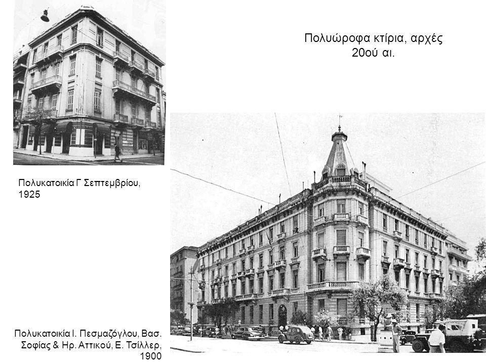 Πολυώροφα κτίρια, αρχές 20ού αι. Πολυκατοικία Ι. Πεσμαζόγλου, Βασ. Σοφίας & Ηρ. Αττικού, Ε. Τσίλλερ, 1900 Πολυκατοικία Γ Σεπτεμβρίου, 1925