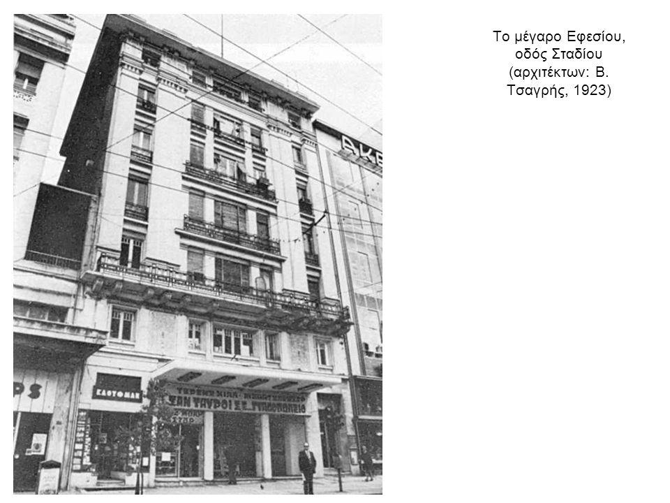 Το μέγαρο Εφεσίου, οδός Σταδίου (αρχιτέκτων: Β. Τσαγρής, 1923)