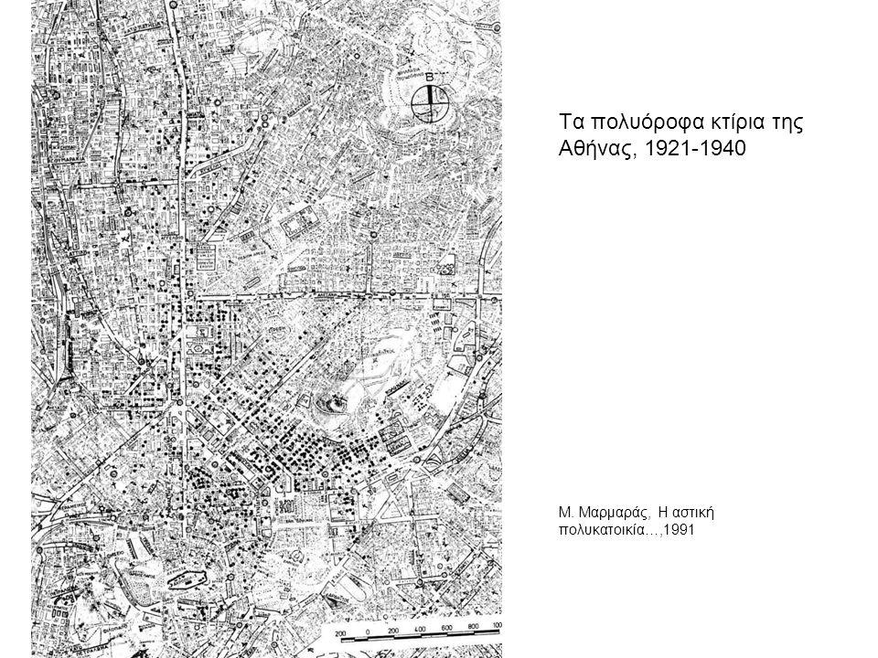 Τα πολυόροφα κτίρια της Αθήνας, 1921-1940 Μ. Μαρμαράς, Η αστική πολυκατοικία…,1991