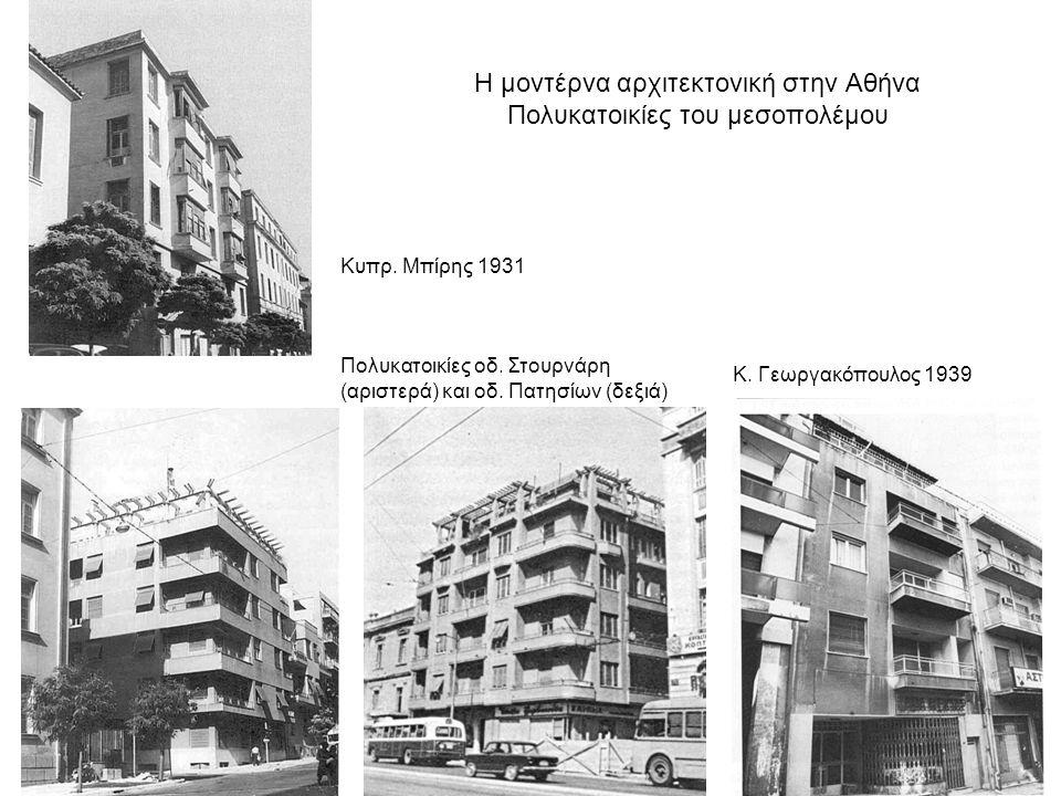 Η μοντέρνα αρχιτεκτονική στην Αθήνα Πολυκατοικίες του μεσοπολέμου Κυπρ. Μπίρης 1931 Κ. Γεωργακόπουλος 1939 Πολυκατοικίες οδ. Στουρνάρη (αριστερά) και