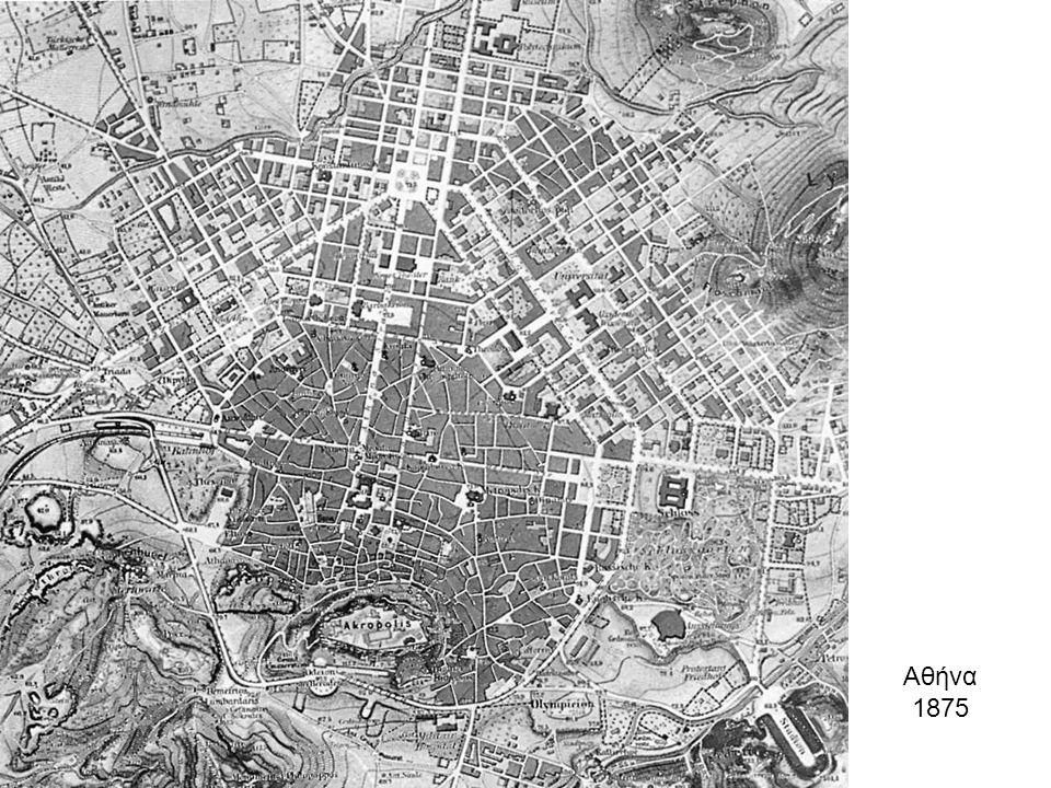 Αθήνα 1875