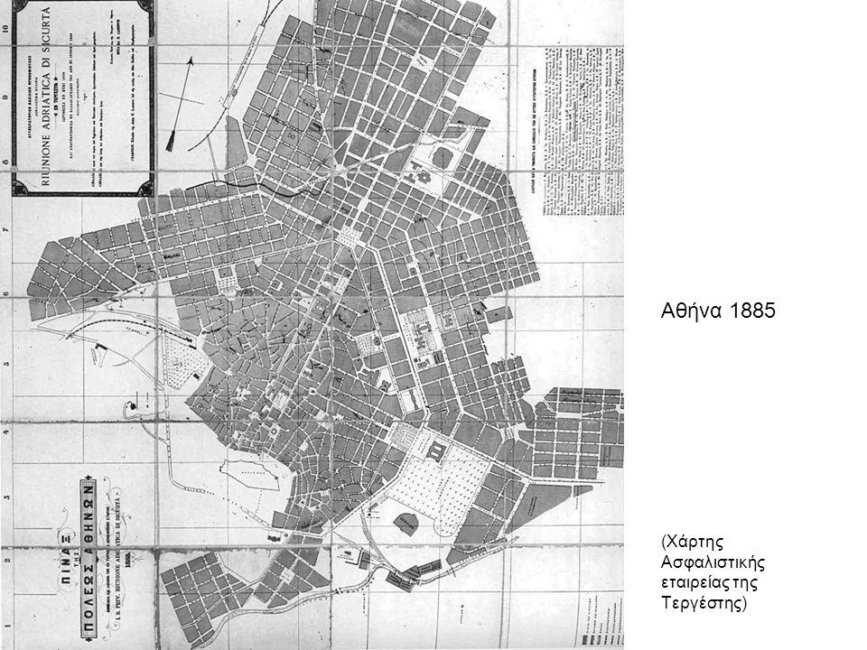 Αθήνα 1885 (Χάρτης Ασφαλιστικής εταιρείας της Τεργέστης)