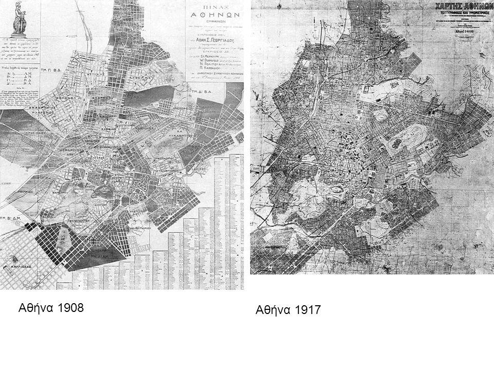 Αθήνα 1917 Αθήνα 1908