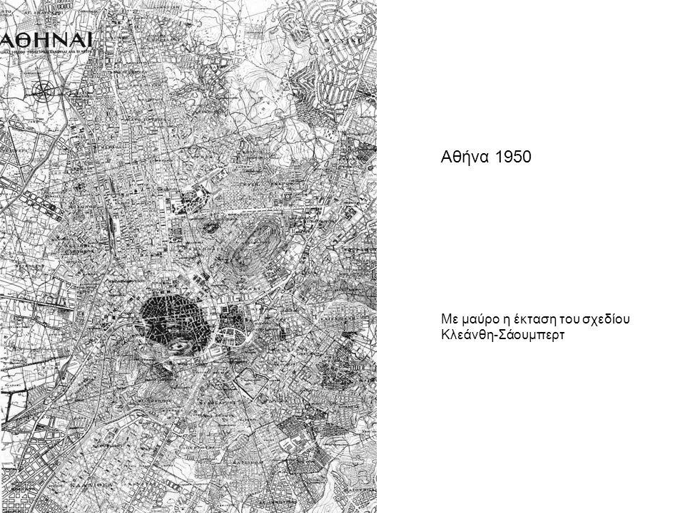 Αθήνα 1950 Με μαύρο η έκταση του σχεδίου Κλεάνθη-Σάουμπερτ