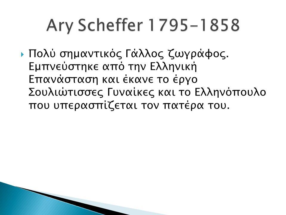  Πολύ σημαντικός Γάλλος ζωγράφος. Εμπνεύστηκε από την Ελληνική Επανάσταση και έκανε το έργο Σουλιώτισσες Γυναίκες και το Ελληνόπουλο που υπερασπίζετα