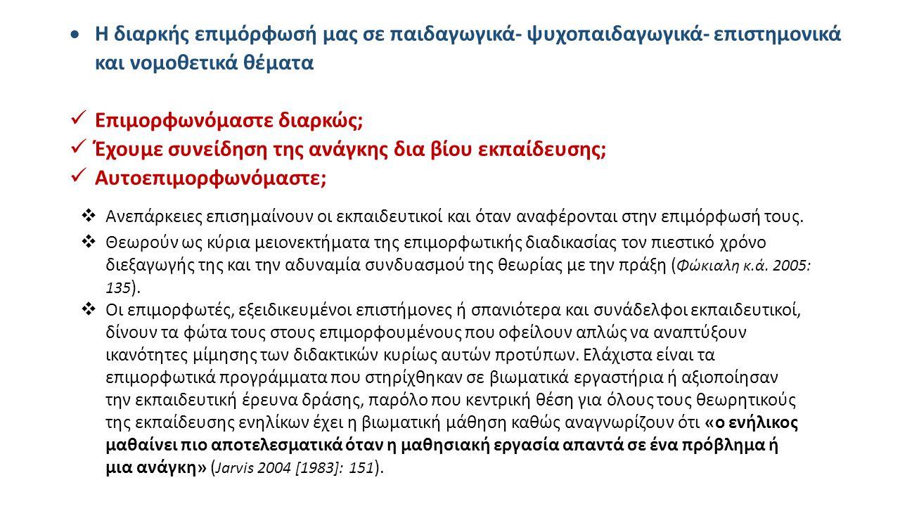  Η υποστήριξή στην άσκηση του παιδαγωγικού μας έργου(mentoring) Τι χρειαζόμαστε για να νιώθουμε στήριξη; Το έχουμε αυτό; Μπορούμε να δημιουργήσουμε ομάδες αυτοβοήθειας; Ο Έλληνας εκπαιδευτικός, καθώς βρίσκεται ουσιαστικά αβοήθητος, χωρίς καν τη στήριξη οποιουδήποτε κεντρικού, έστω και ελεγκτικού, μηχανισμού, αναζητά συγκεκριμένους τρόπους για να ανταπεξέλθει στο πλαίσιο της εκπαιδευτικής πράξης με τα μύρια όσα προβλήματα.