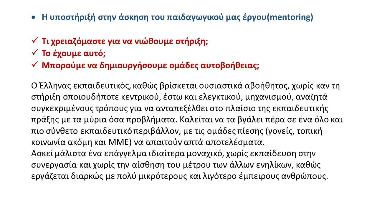  Η κριτική στάση μας απέναντι στο επάγγελμά και στον επαγγελματισμό μας Αναθεωρούμε τις αντιλήψεις, τις απόψεις και τις πρακτικές μας; Είμαστε ευέλικτοι και προσαρμοστικοί; Εφόσον η ελληνική Πολιτεία δεν φαίνεται διατεθειμένη να προετοιμάσει τον εκπαιδευτικό και για ένα στοχαστικό-κριτικό ρόλο ή είναι αναποτελεσματική σ' αυτό, τότε σε ποιο βαθμό μπορούμε να περιμένουμε ότι ο εκπαιδευτικός επιθυμεί και πιστεύει ότι είναι ικανός να αναλάβει αυτόν τον διευρυμένο ρόλο.