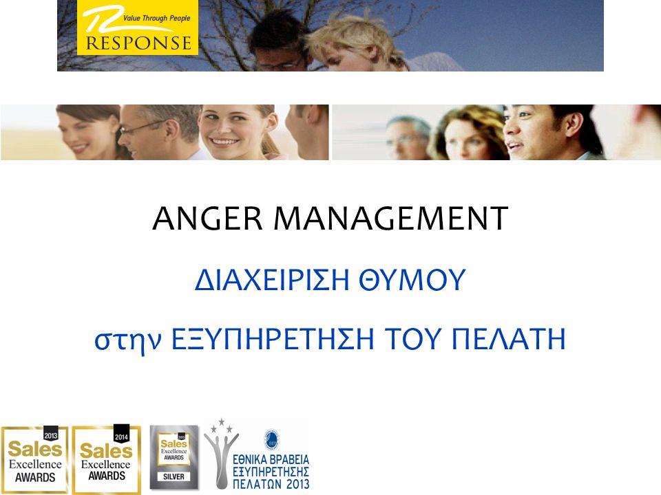 ANGER MANAGEMENT ΔΙΑΧΕΙΡΙΣΗ ΘΥΜΟΥ στην ΕΞΥΠΗΡΕΤΗΣΗ ΤΟΥ ΠΕΛΑΤΗ