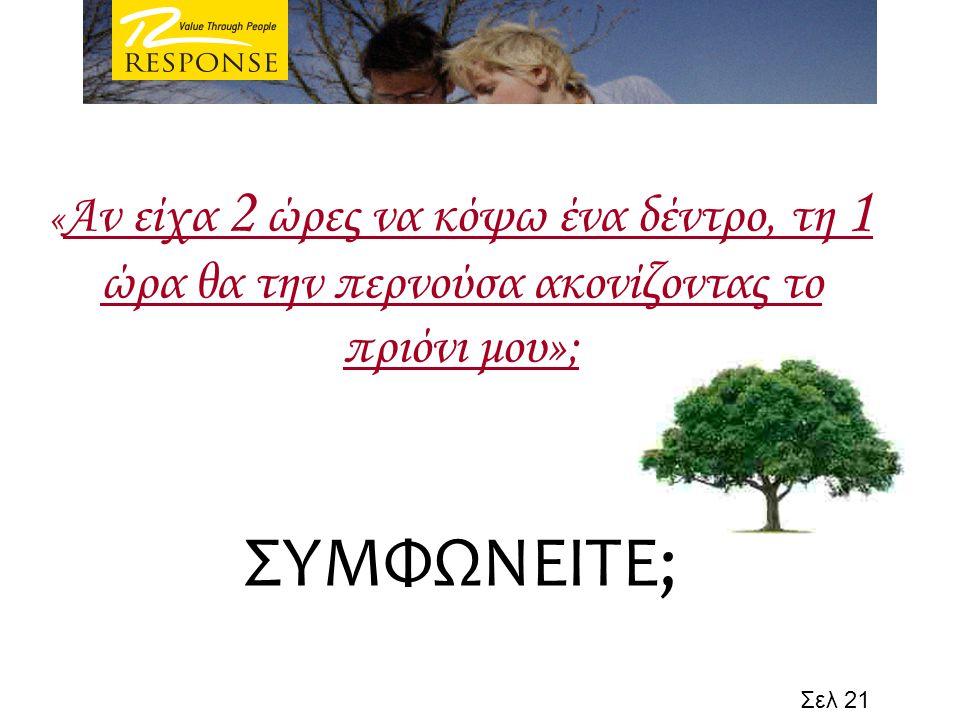 « Αν είχα 2 ώρες να κόψω ένα δέντρο, τη 1 ώρα θα την περνούσα ακονίζοντας το πριόνι μου»; ΣΥΜΦΩΝΕΙΤΕ; Σελ 21