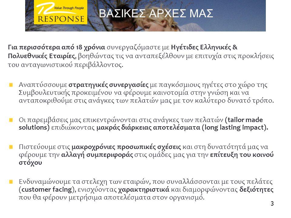 Για περισσότερα από 18 χρόνια συνεργαζόμαστε με Ηγέτιδες Ελληνικές & Πολυεθνικές Εταιρίες, βοηθώντας τις να ανταπεξέλθουν με επιτυχία στις προκλήσεις
