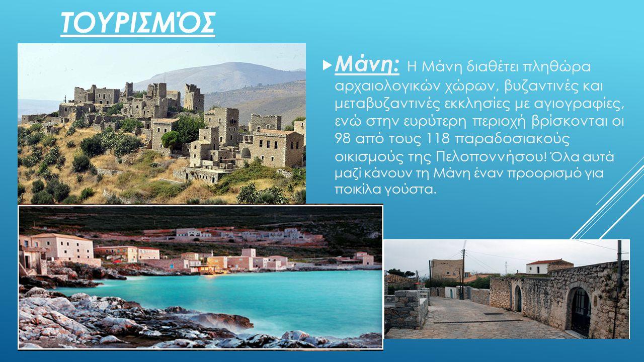 ΤΟΥΡΙΣΜΌΣ  Μάνη: Η Μάνη διαθέτει πληθώρα αρχαιολογικών χώρων, βυζαντινές και μεταβυζαντινές εκκλησίες με αγιογραφίες, ενώ στην ευρύτερη περιοχή βρίσκ