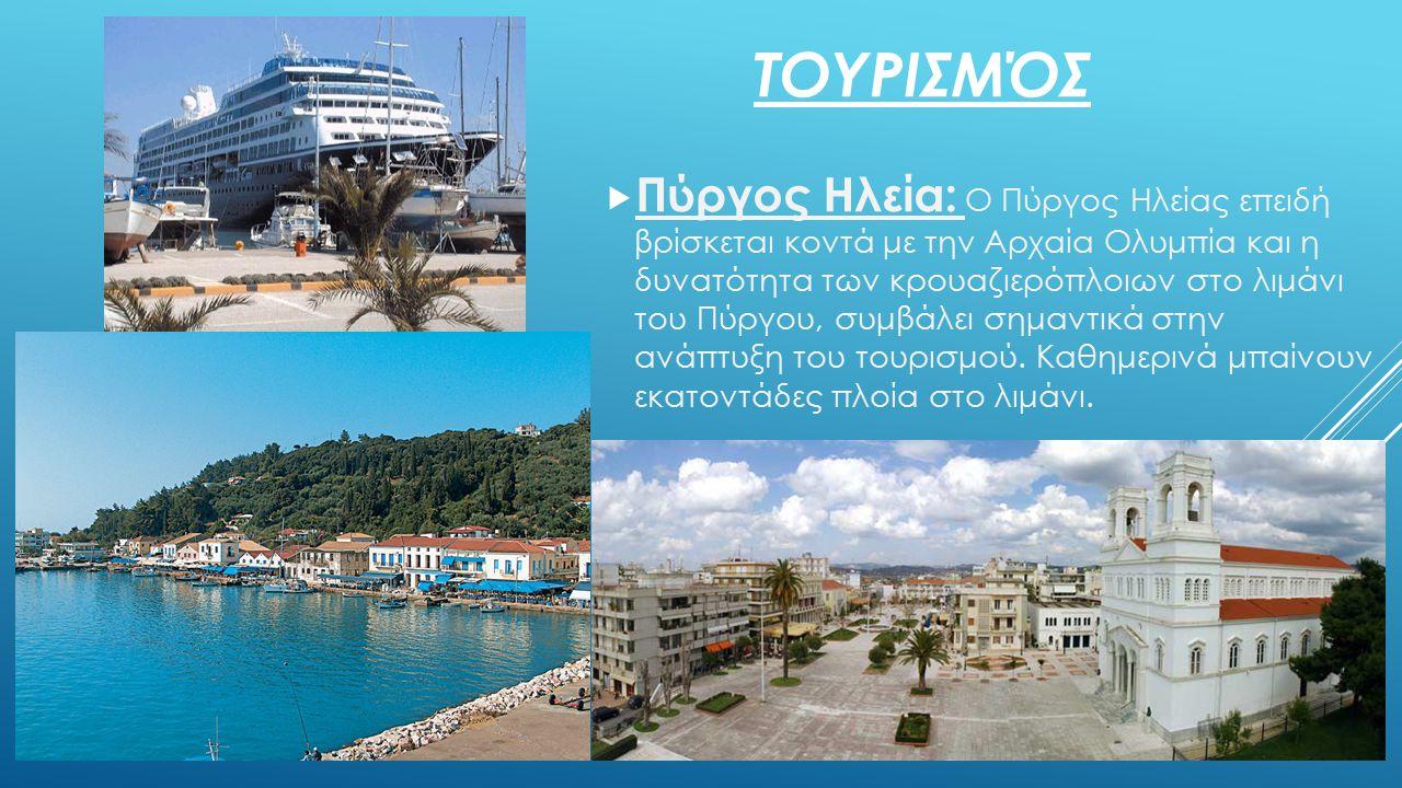 ΤΟΥΡΙΣΜΌΣ  Πύργος Ηλεία: Ο Πύργος Ηλείας επειδή βρίσκεται κοντά με την Αρχαία Ολυμπία και η δυνατότητα των κρουαζιερόπλοιων στο λιμάνι του Πύργου, συ
